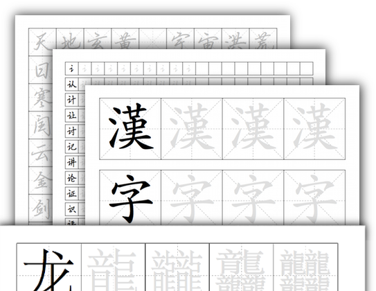 Hanzi Grids – Chinese Worksheets